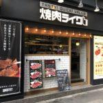 一人焼肉専門店「焼肉ライク@新橋」で、カルビ・ハラミセット(各100g)税込1300円を食べてみた