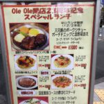 1880円→1000円とほぼ半額ランチを、オーレオーレ@神保町で食べてきたけどイマイチだった…。
