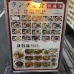 おそらく東京で一番安い中華ランチバイキング610円@川味坊(せんみぼう)@神田