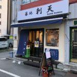 築地 刺天@虎ノ門で、日替わり海鮮丼1200円(税込)を食べたけどダメダメだった…。