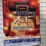 午後休とって、中華街へランチに行ってきた。牛肉入りのビャンビャン麺950円@蘭州牛肉拉麺東珍味小籠包&豊野丼