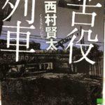 芥川賞の苦役列車を読んでみた。面白かったので一気読み!駄目人間愛好家必読書!