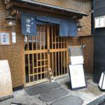 沙伽羅(さがら)@赤坂で、三色もりを食べようとしたらメニューに無くて、紅ずわいがに青菜五種かに五そば1280円を食べた。