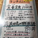 笑壺定食(選べる焼魚+刺身+選べる小鉢×2)1000円@六本木。オススメだけど、11時の開店直後以外は閉店14時まで、ずっと10人くらい並んでいる。