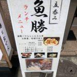 ココは穴場! 海鮮バラチラシとろろ丼600円@立呑み 魚勝@神保町。ご飯山盛り!こういうのでいいんだよ、こういうので