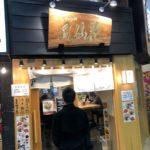 金目鯛のダシ・全粒粉の麺を使ったらぁ麺 鳳仙花(ほうせんか)@歌舞伎町で、特製らぁ麺1000円
