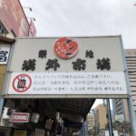 ホルモン丼850円@きつねや。築地はいつの間にか旅行用キャリーバックや食べ歩きNGになっていた。