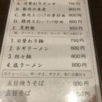 新三昧(食べログ★3.00)@虎ノ門、ランチでもタバコ吸い放題な中華ランチ!