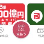 paypayの銀行口座登録が上手くいかないので、ローソンのロッピーでYahooマネーに一万円チャージしてきた!