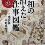 「イラストで見る昭和の消えた仕事図鑑」が富士見のコレクションシリーズみたいで面白かった。