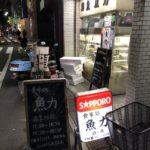 漫画版「孤独のグルメ」に出てきた魚力@渋谷で、さば味噌定食(カミ、1050円)を食べてきた。