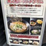 paypayランチならず!カレーラーメン居酒屋 実之和(みのわ)@赤坂で、カレー麺850円。paypayマップは、相変わらず当てにならないな~。