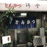 カツカレー発祥の店「とんかつ 河金(かわきん)」で河金丼(カツカレー800円)を食べてみた。ラードと小麦粉で作ったボテッとした昔ながらのカレーに揚げたてカツ(豚モモ肉)がナカナカ美味しかった。
