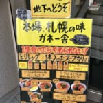 ガネー舎(シャ)@新橋のスープカレー(とりカリィ)1150円、女性人気の店って感じだった。