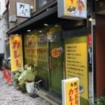 赤坂にできた「大阪マドラスカレー」で中サイズ800円を食べてみた。大阪スパイスカレーみたいなのをイメージしていたら普通のカレーライスだった…。