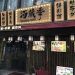 今月、虎ノ門にオープンした居酒屋「酒蔵季(しゅぞうとき)」で日替わりランチ(ブリ刺+唐揚げ、780円)を食べてみた、THE居酒屋ランチって感じだった。