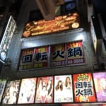 前から気になっていた、日本初の回転火鍋@大久保に行ってみた。火曜日だからか客が全然おらず、奥のカラオケルームからは歌声が鳴り響き、酔客が大声を出してたりと、なかなかの場末感(苦笑)