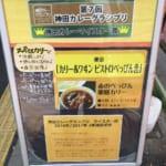 薬膳カレー「ビストロべっぴん舍 」@神田のコリアンダー香る濃厚エビカリー1050円。食べるよりも、料理を待っている時間の方が長かった(苦笑)