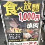 保健所ギリギリセーフを目指す大酋長(だいしゅうちょう)@秋葉原で焼肉食べ放題ランチ千円を食べてきたけど、豚汁とカレーに酸味があって、マジでやべぇよ…。