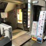 新橋の謎な店「居酒屋 富士山」でダブル餃子500円を食べてみた。