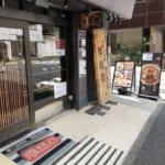 汁無し坦々麺+麻婆豆腐ごはん1250円@雲林坊(うんりんぼう)@九段下