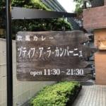 ミートミックス(牛・豚・鶏)1550円@プティフ・ア・ラ・カンパーニュ(欧風カレー)@半蔵門