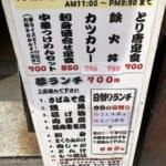 秋葉原の昭和居酒屋「村役場」で日替わりランチ650円。11種類から選べるオカズが嬉しい。