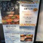 農家の台所@銀座で35分野菜ビッフェ!時間的には充分だけど、せわしない(^_^;)
