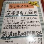 美味しい魚ランチが食べたい…。と久々に笑壺定食を食べにいったら値上げ(1000円→1100円)している!しかも開店時間前に行ったら本日は開店時間が10分遅れ…。しかし、それでも満足度はけっこう高い!