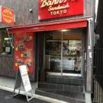 バインミー☆サンドイッチ 水道橋東口店で、ベトナムハム&レバーペースト630円を食べてみた。パクチーたっぷりで、これは女子ウケする味ですわ~。