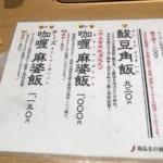 咖喱麻婆飯1000円@新潟三宝亭 東京ラボ 渋谷宮益坂店。カレーと麻婆豆腐の間の子みたいな奴。辛さ指定が3か6しか選べなくて最低の3でも、かなり辛い!!