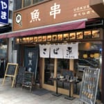 神保町の魚串で、さば黒煮&あじフライ定食860円を頼んでみたら、さば黒煮が出てこなかった…。
