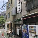 五日後に閉店する神保町の町中華「康楽(こうらく)」で康楽定食750円を食べてみた。