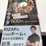 吉野家のライザップ牛サラダ540円を食べてみた。サラダというか糖質制限丼って感じ。一食としては物足りないけど、小腹が空いた時の間食には良い感じかな?