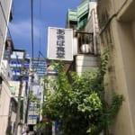 日替わり定食なのに出てくるまで30分以上かかった!しそチキンカツ600円@あきば食堂