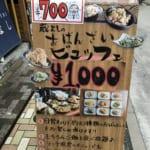 雨の日限定700円のランチビュッフェ@日本酒バル 蔵よし 虎ノ門店。900円→1000円に値上がりしたけど、700円ならお得感満載!