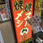 焼メシ焼スパ金太郎@相鉄ムービルでニラレバチャーハン780円を食べて、移転した横浜イエサブでボドこい648円・ダディーズ&ドーターズ2160円を買ってみた。