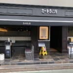 会社のネット回線がトラブったので、午後休にして、五反田グルメ旅(ミート矢澤→坂本商店100円味噌→ダ・カーポのたい焼き→キョウダイマーケット)に行ってみた。