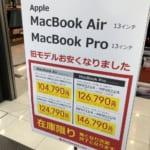 新しいMacBook Airが発表されて、2018年11月7日にリリースしされた旧モデルが実質10万7521円だったので、Amazonで買ってみた。