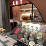 鼎泰豐 (ディン・タイ・フォン)@汐留で、冷製トマト麺+小籠包セット1890円を食べてみたけど高い…。ジャスミン茶が美味しかったけど1200-1300円くらいで良いのでは?