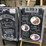 食べログ★3.90の桃の実@神保町で、マトンカレーセット1200円を食べてみた。美味しいけど、同じ値段なら「食べ放題&待ち時間なし」のニルワナム@虎ノ門の方がイイね!