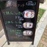 錦福(きんふく)香港美食@九段下で、香港式焼き物3種盛り1404円。美味しかったけど焼き立てを食べたい…。