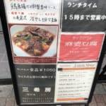 ラーメンの八咫烏に行ったら臨時休業だったので、麻婆豆腐1050円@九段三希房(雲林坊系列)