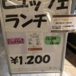 タイ料理の40分食べ放題ランチ1296円@チャンロイ kaaw 赤坂アークヒルズ店。11時の開店直後に行くなら、再訪も有りやな!