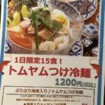 トムヤムつけ冷麺1200円@TOMBOY赤坂。ここのランチは、ビュッフェだけの選択肢が欲しい。
