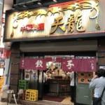 川崎らしい町中華「天龍」で、餃子300円・瓶ビール600円・ルーローハン880円を食べてみた。