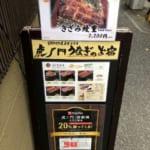 うなぎのお宿@虎ノ門でpaypayランチ!2/3尾2700円→540円還元で2160円。やっぱり高いな…。