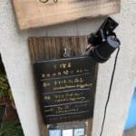 孤独のグルメの撮影があったらしいので混む前に行かなきゃ(義務感)! ランチミールス(Cセット)1200円@三燈舎(さんとうしゃ)