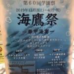 品川駅から徒歩10分の東京海洋大学の学園祭(海鷹祭)に言ってきた。ウミガメの煮込み、ニジマス釣り、マグロの漬け丼、焼きオオグソクムシ、マグロ解体ショー、人が多すぎて全て無理!