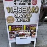 本日開店のXI`AN(シーアン)虎ノ門店で、刀削麺800円が500円に値引きしていたので行ってみた。